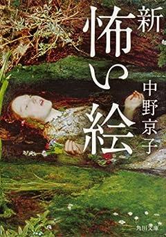 新 怖い絵 (角川文庫)