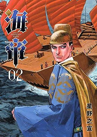 海帝 (2) (ビッグコミックススペシャル)