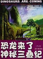 恐龙时代大百科:恐龙来了·神秘三叠纪