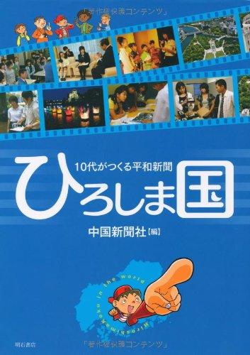 10代がつくる平和新聞 ひろしま国の詳細を見る