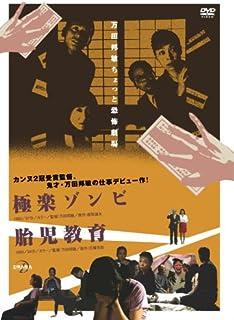 DRAMADAS 万田邦敏ちょっと恐怖劇場 極楽ゾンビ/胎児教育 [DVD]