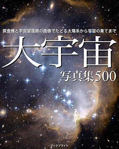 大宇宙 写真集500: 探査機と宇宙望遠鏡の画像でたどる太陽から宇宙の果てまで