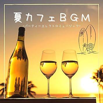 夏カフェBGM:セクシーチルホテルカフェ・パーティーエレクトロミュージック