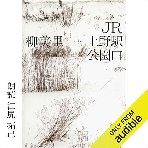 『JR上野駅公園口』のカバーアート