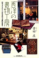 西洋の書物工房 ロゼッタ・ストーンからモロッコ革の本まで (朝日選書)