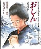 おしん―NHKドラマ・ガイド 朝の連続テレビ小説 (1983年)