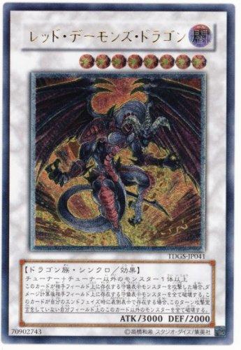 遊戯王 TDGS-JP041-UL 《レッド・デーモンズ・ドラゴン》 Ultimate