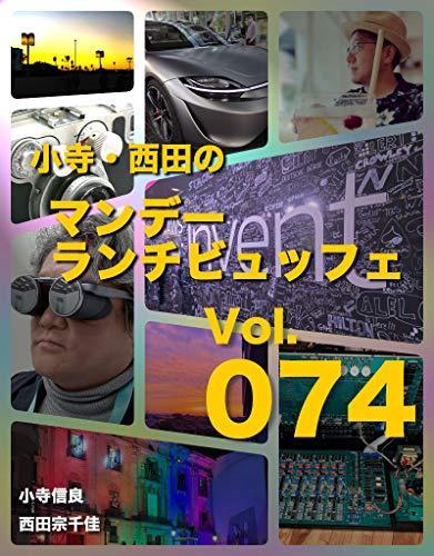 小寺・西田の「マンデーランチビュッフェ」 Vol.074