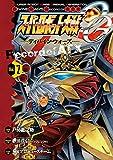 スーパーロボット大戦OG -ディバイン・ウォーズ- Record of ATX 2 (電撃コミックス)