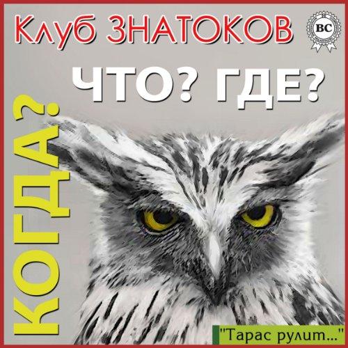 Klub znatokov audiobook cover art