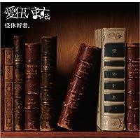 怪体新書。:A TYPE(DVD付)