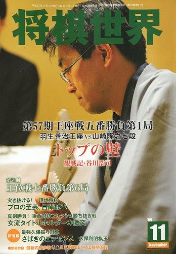 将棋世界 2009年 11月号 [雑誌]