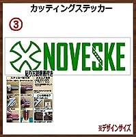 ③ NOVESKE カッティングステッカー ノベスケ (グリーン, 20x5.5cm 1枚)