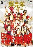 日本武道館ライブ「祭元年〜新しい挑戦〜」