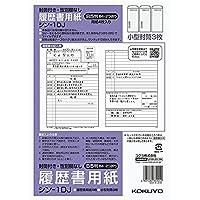 コクヨ 履歴書用紙 封筒付き・性別欄なし B5 シン-1DJ
