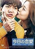 今日の恋愛 [DVD] image