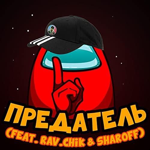 Skroll2000 feat. Rav.chik & SharOFF