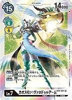 デジモンカードゲーム BT4-091 カオスモン:ヴァロドゥルアーム SR