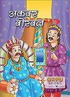 Akbar-Birbal Combined B/W