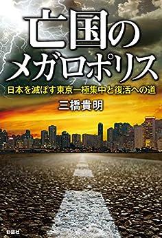 [三橋貴明]の亡国のメガロポリス