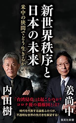 新世界秩序と日本の未来 米中の狭間でどう生きるか (集英社新書)