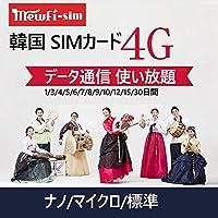 [SK韓国] 2枚セット データ通信 使い放題韓国 プリペイドSIMカード PLUG TO GO 日本語説明書付きSIMサイズ:3 in 1サイズに対応 東京都より発送させていただきます SK Telecom 無制限 データ通信 SIMカード Korea (3日間)