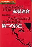 シャーロック・ホームズ 4 赤髪(あかげ)連合/第二の汚点 (THE KUMON MANGA LIBRARY)