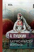 Бахчисарайский фонтан: Поэма. The Fountain of Bakhchisarai. FIRST edition, 1824 (Русские книги дл)