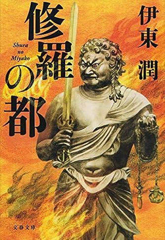 修羅の都 (文春文庫 い 100-5)
