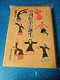 中国医学の誕生 (東洋叢書)