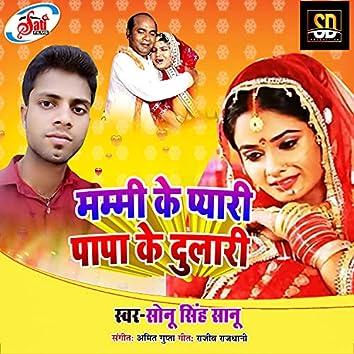 Mammi Ke Pyari Papa Ke Dulari (Bhojpuri Song)