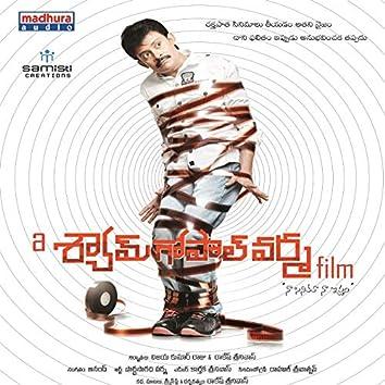 A Shyam Gopal Varma Film (Original Motion Picture Soundtrack)