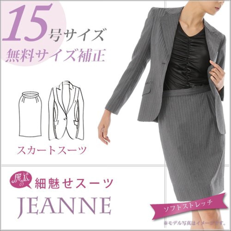 (ジェンヌ) JEANNE 魔法の細魅せスーツ グレー ストライプ 15 号 レディース スーツ ピーク衿 ジャケット タイトスカート スカートスーツ生地:7.グレーストライプ(43204-1/S) 裏地:ピンク(777)