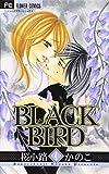 BLACK BIRD (4) (Betsucomiフラワーコミックス)