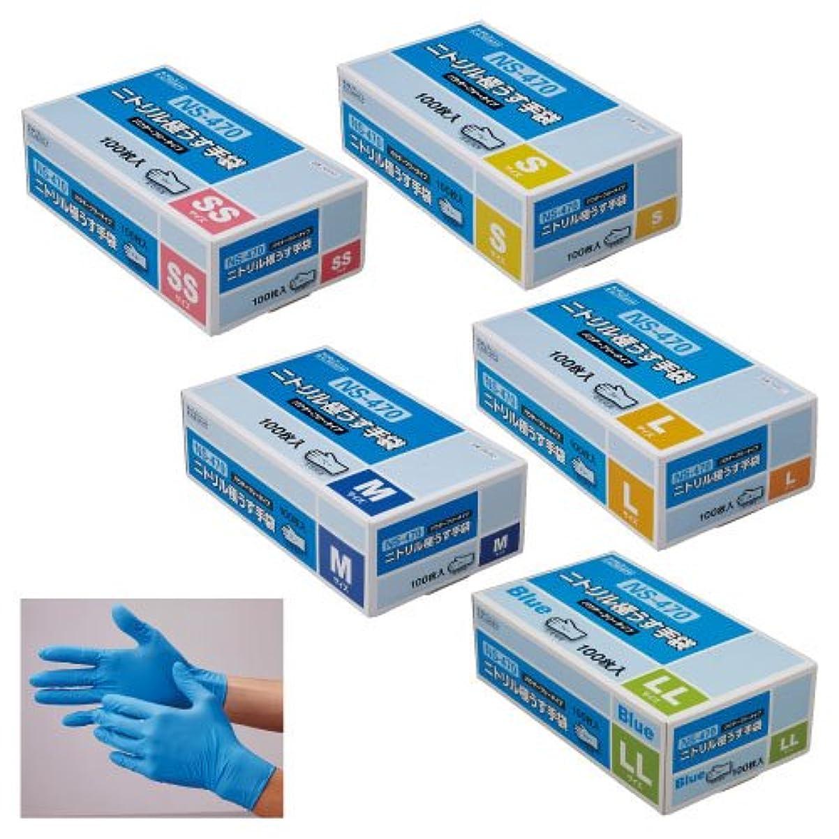 学習者たくさんのマイルストーンニトリル極うす手袋 NS-470 ??????????????NS470 06448(SS)????100????(24-2571-00)【20箱単位】