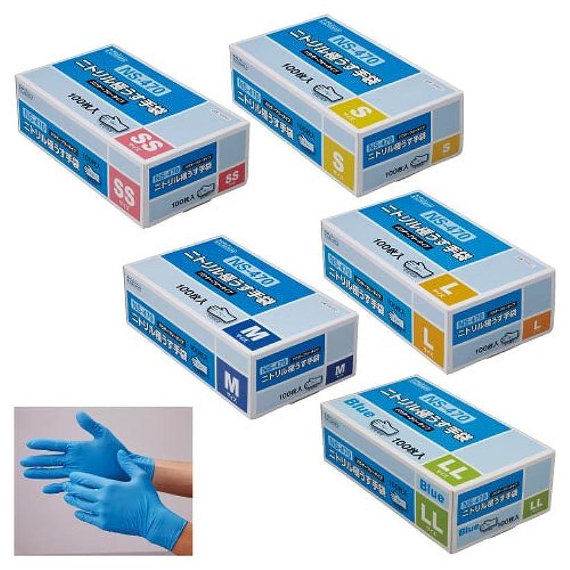所持位置づけるマラウイニトリル極うす手袋 NS-470 ??????????????NS470 06448(SS)????100????(24-2571-00)【20箱単位】