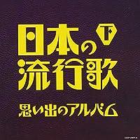 (決定盤)日本の流行歌(下) 思い出のアルバム