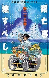 双亡亭壊すべし(25) (少年サンデーコミックス)