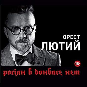 Росіян в Донбасє нєт