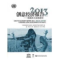 Creative Economy Report 2013(Chinese Edition)