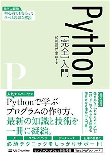 Python[完全]入門