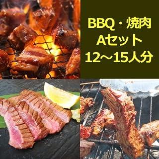 バーベキュー・焼肉 Aセット (12~15人分・3kg) 大人気熟成牛タン入り