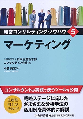 5 マーケティング (経営コンサルティング・ノウハウ)