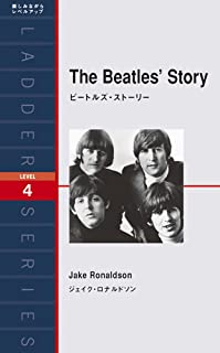 ビートルズ・ストーリー The Beatles' Story (ラダーシリーズ Level 4)