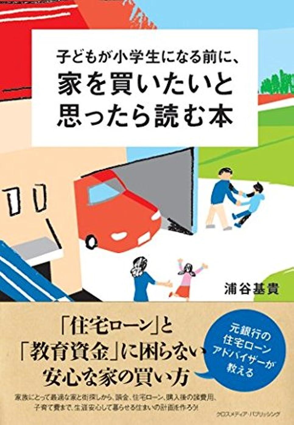 シングルエキスパート継承子どもが小学生になる前に、家を買いたいと思ったら読む本
