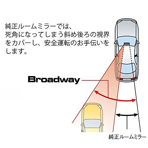 『ナポレックス 車用 ルームミラー Broadway ワイドミラー ブルー鏡 幅240㎜ 曲面鏡 高性能光学式防眩ミラー UVカット 汎用 BW-153』の7枚目の画像