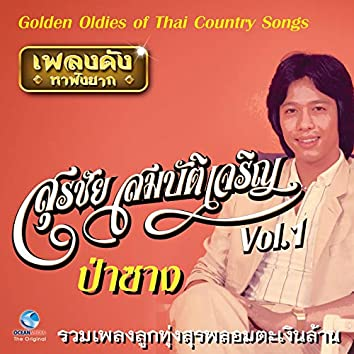 """เพลงดังหาฟังยาก """"สุรชัย สมบัติเจริญ"""", Vol. 1 (Golden Oldies Of Thai Country Songs)"""