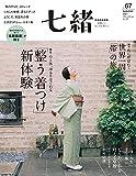 七緒 vol.67 2021秋号