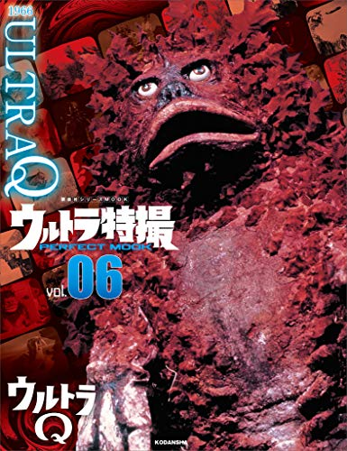 ウルトラ特撮PERFECT MOOK vol.6 ウルトラQ (講談社シリーズMOOK)