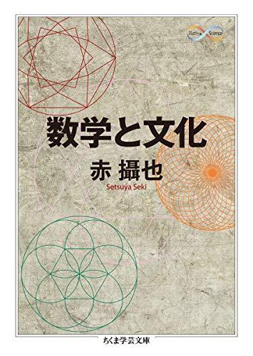 数学と文化 (ちくま学芸文庫)